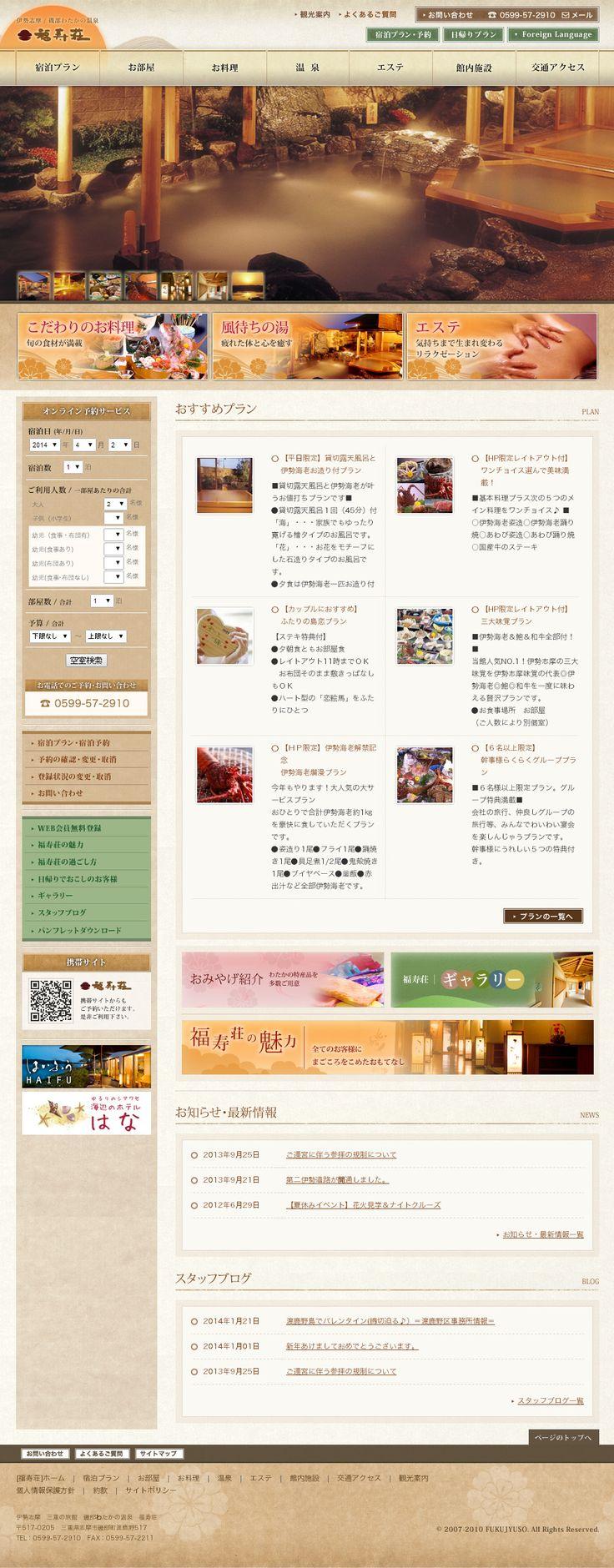 伊勢志摩-三重の旅館に宿泊 磯部/わたかの温泉-福寿荘
