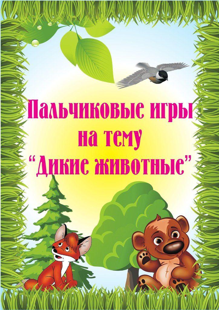 """Пальчиковые игры на тему """"Дикие животные"""".  #palchiki_rech"""