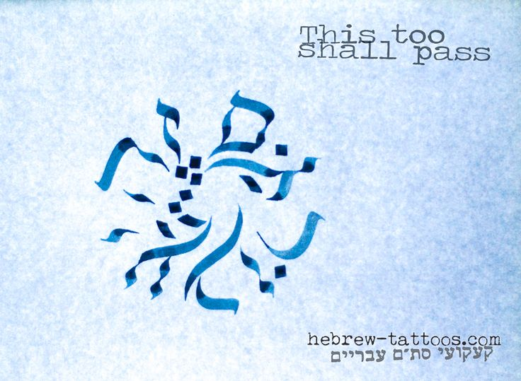 """This too shall pass"" Hebrew tattoo idea- For Crystal"