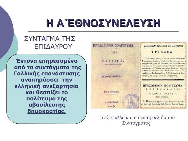 "mini.press: Ιστορία-1821 Αρχίζει στην Επίδαυρο η Α΄Εθνοσυνέλευση, κατά την οποία θα γραφτεί η διακήρυξη της ανεξαρτησίας της Ελλάδος. 1888 Πεθαίνει ο Ζώρζης Δρομοκαίτης, Χιώτης έμπορος και εθνικός ευεργέτης. Πραγματοποίησε πολλές αγαθοεργίες, με μεγαλύτερη την χρηματοδότηση του θεραπευτηρίου στο Δαφνί, που φέρει το όνομά του ""Δρομοκαίτιο"". 1968 Πεθαίνει o John Steinbeck, Αμερικανός βραβευμένος συγγραφέας, ο οποίος τιμήθηκε με το βραβείο Νόμπελ Λογοτεχνίας το 1962"