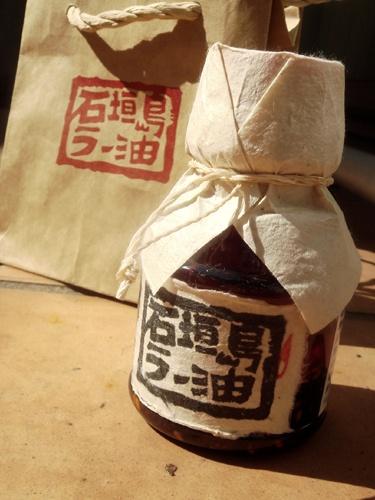 Japanese Chili Oil Design|石垣島ラー油