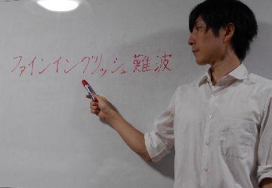 ディスカッションに特化した英会話教室であるファインイングリッシュ難波なら自分が英語を話す時間がたくさんあります。初心者から上級者まで幅広く英会話を学べます。