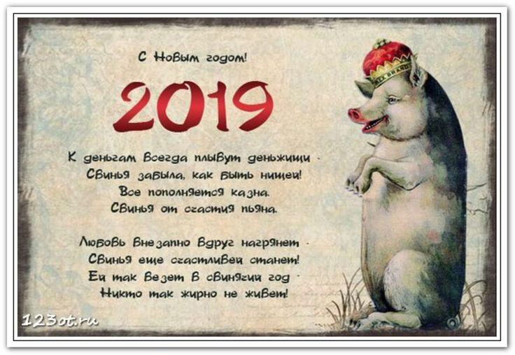 веселые новогодние поздравления с годом свиньи рубежом его