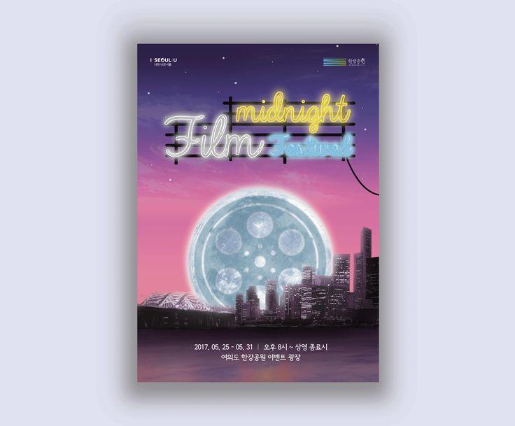 포트폴리오 1_포스터 주제_Midnight Film Festival  Portfolio 1_Poster Theme__Midnight Film Festival . . . #편집디자인 #리플렛 #해질녘 #네온사인 #축제 #영화 #festival #portfolio #midnight #neonsign #poster #neon #design #mockupdesign #designer #postertdesign