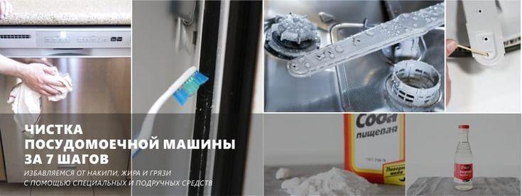 Как почистить посудомоечную машину, ее фильтр и лопасти от накипи, жира, ржавчины и грязи за 7 шагов. С помощью соды, уксуса и очистителя в домашних условиях.