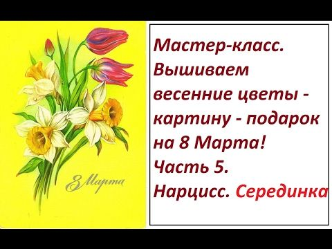 MK.  Broder fleurs printanières.  Partie 5: Narcissus.  Seredinka.