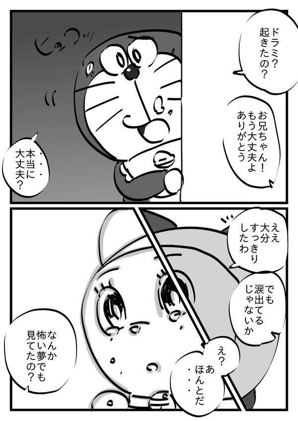 飯さんはtwitterを使っています その4ラスト https t co 1uzmbbqdhv twitter disney cartoons doraemon pokemon