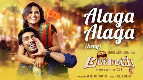 Yeh Raaste Hai Pyaar Ke Kannada Movie Song Download