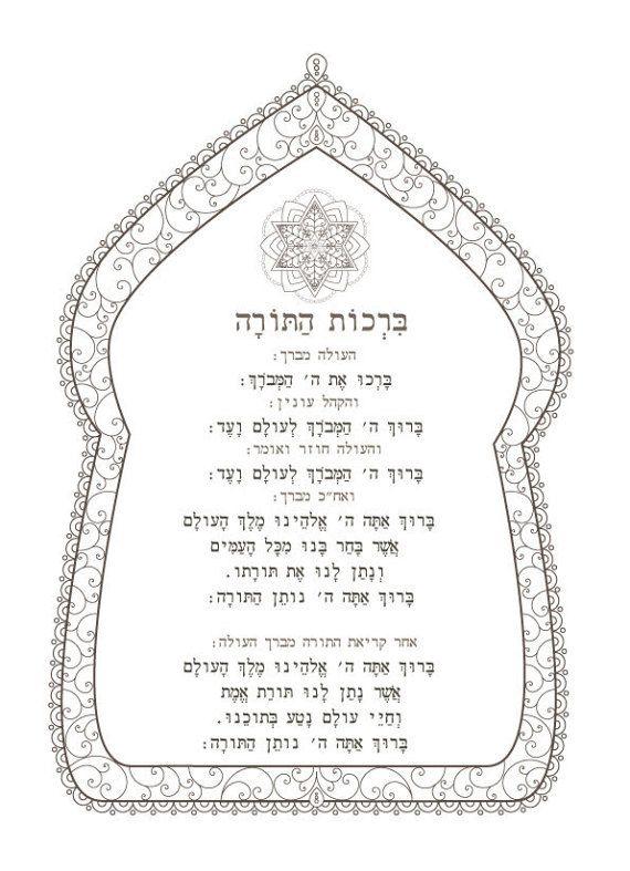 bat mitzvah coloring pages - photo#25