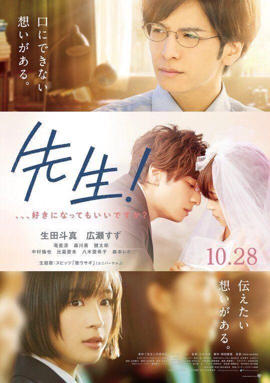 Sensei! (2017) Watch Movie HD Online Free | WatchHDMovie Net in 2019