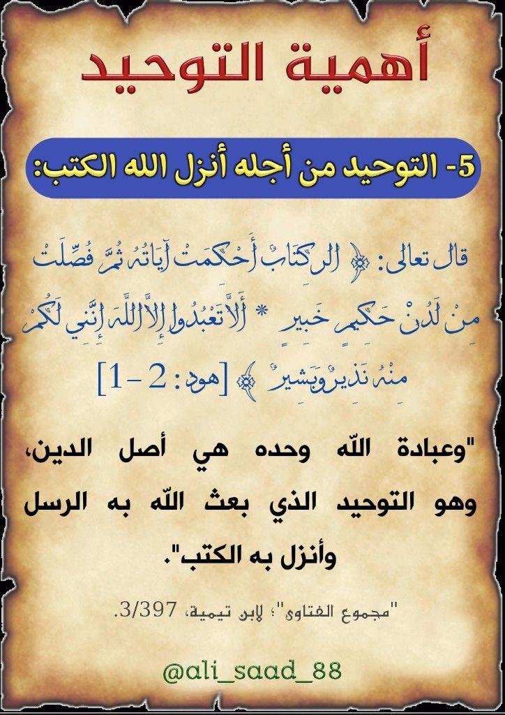 أهمية التوحيد ٥ Quran Verses Quotes Verses