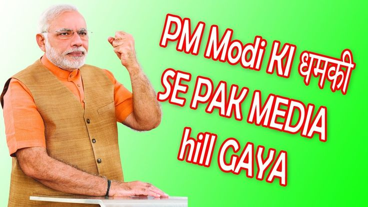 Pakistan Media afraid of Narendra Modi threat - latest news