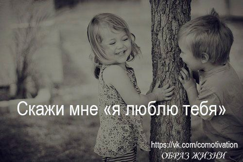 СКАЖИ МНЕ «Я ЛЮБЛЮ ТЕБЯ»