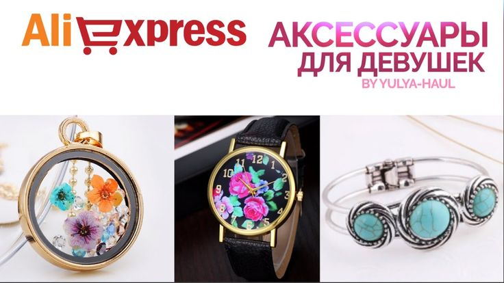 ПОКУПКИ AliExpress: ЧАСЫ, БРАСЛЕТ и КУЛОН