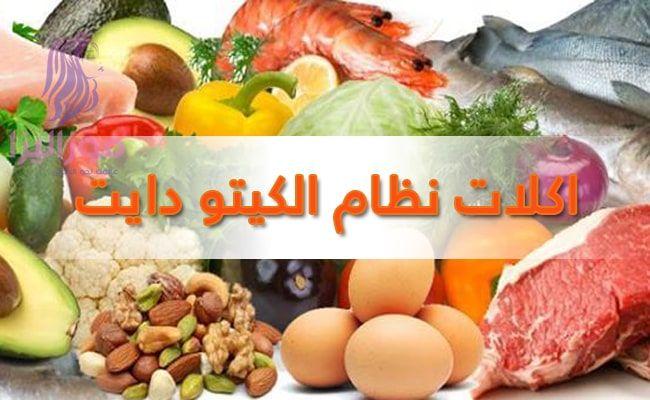 اكلات نظام الكيتو دايت وافضل جدول نظام الكيتو الاسبوعي بالتفصيل Food Breakfast Fruit