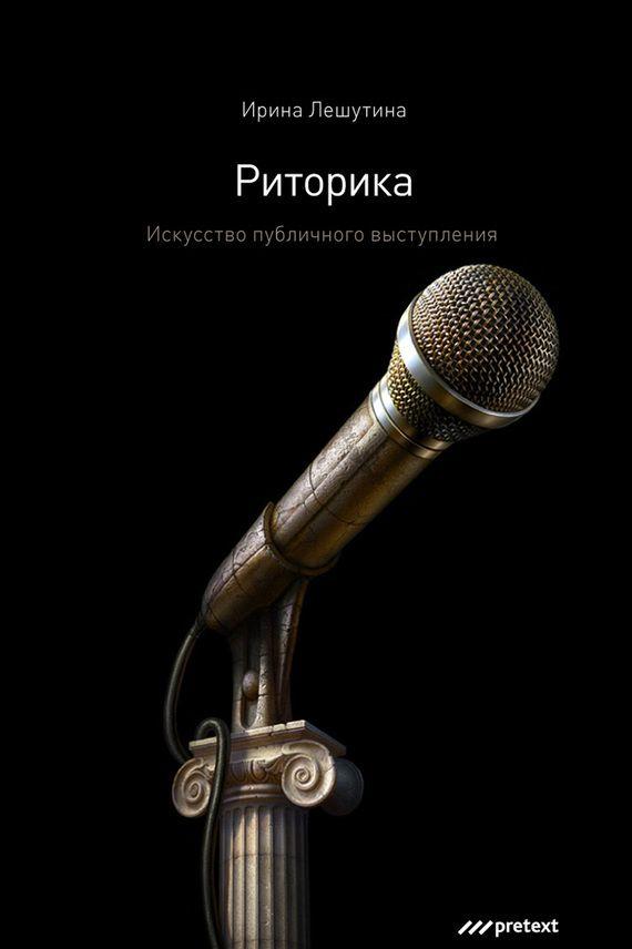 Риторика. Искусство публичного выступления #детскиекниги, #любовныйроман, #юмор, #компьютеры, #приключения, #путешествия