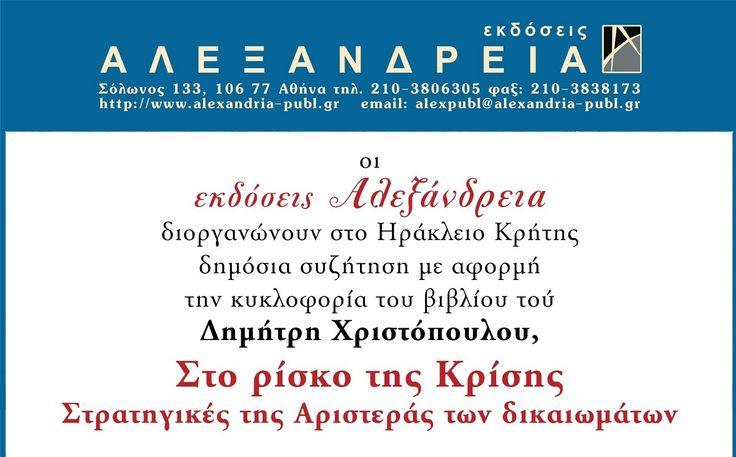 Δημόσια συζήτηση με αφορμή το βιβλίο Στο ρίσκο της Κρίσης - DigitalCrete.gr  http://www.digitalcrete.gr/news/dimosia-suzitisi-me-aformi-to-biblio-sto-risko-tis-krisis-72694.html