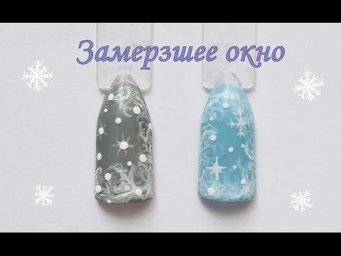 Дизайн ногтей гель-лаком. Замерзшее окно. Морозные узоры на стекле | How to DIY Winter Nails - YouTube