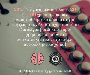 Διανοητική Υγεία – Πως Να Προστατέψουμε Τον Εγκέφαλο Μας (Video)