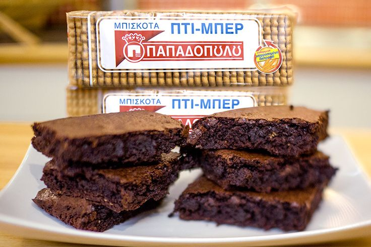 Brownie με ΠΤΙ-ΜΠΕΡ ΠΑΠΑΔΟΠΟΥΛΟΥ