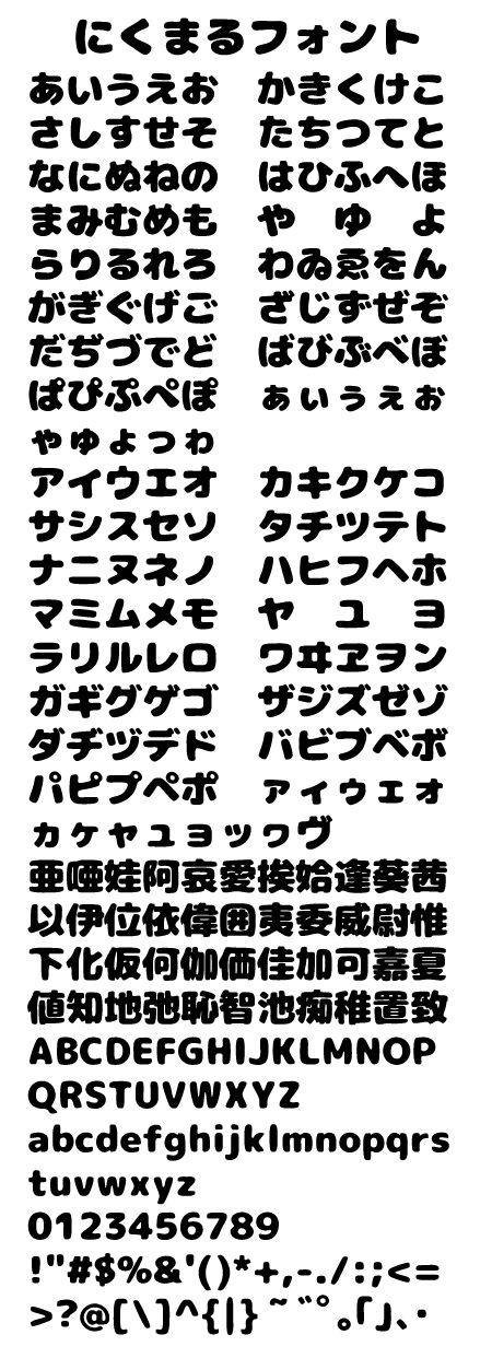 フォントなのフリーフォント「にくまるフォント」 フリーフォントケンサク