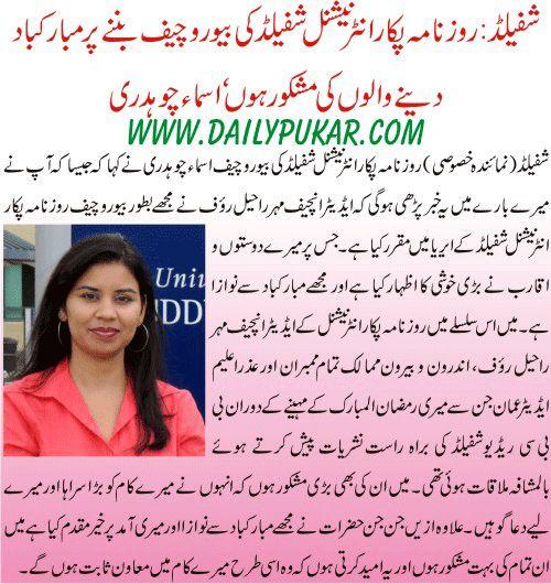 Press Room | Asma Chaudhry |UK Lawyer