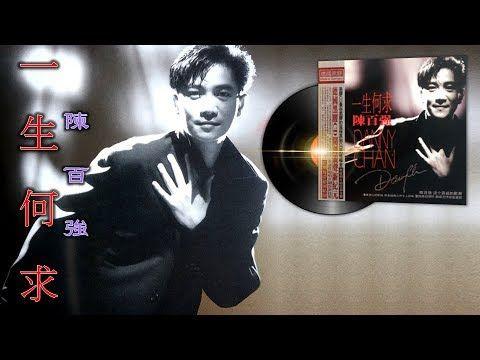 陳百強【一生何求1989】(歌詞MV)(1080p)(Danny Chan)電視劇《義不容情》主題曲