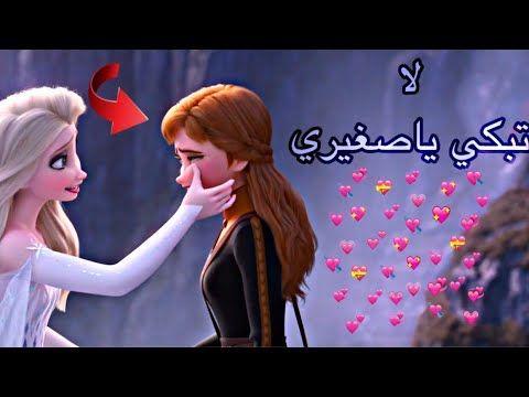 أغنية لاتبكي ياصغيري ملكة الثلج السا وآنا Youtube Movie Posters Poster Movies