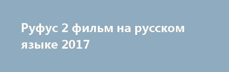 Руфус 2 фильм на русском языке 2017 http://kinofak.net/publ/komedii/rufus_2_film_na_russkom_jazyke_2017_hd_2/7-1-0-5976  Мэнни - самый обычный мальчик, который пошел в новую школу после переезда. Он мечтает завести множество друзей и приятелей, но у него не получается, его просто никто не замечает. Чтобы он не делал – это не меняет отношения сверстников ни к его персоне, ни к его существованию. В растерянных чувствах Мэнни берет с собой свою собаку по кличке Руфус и идет с ним гулять. Собака…