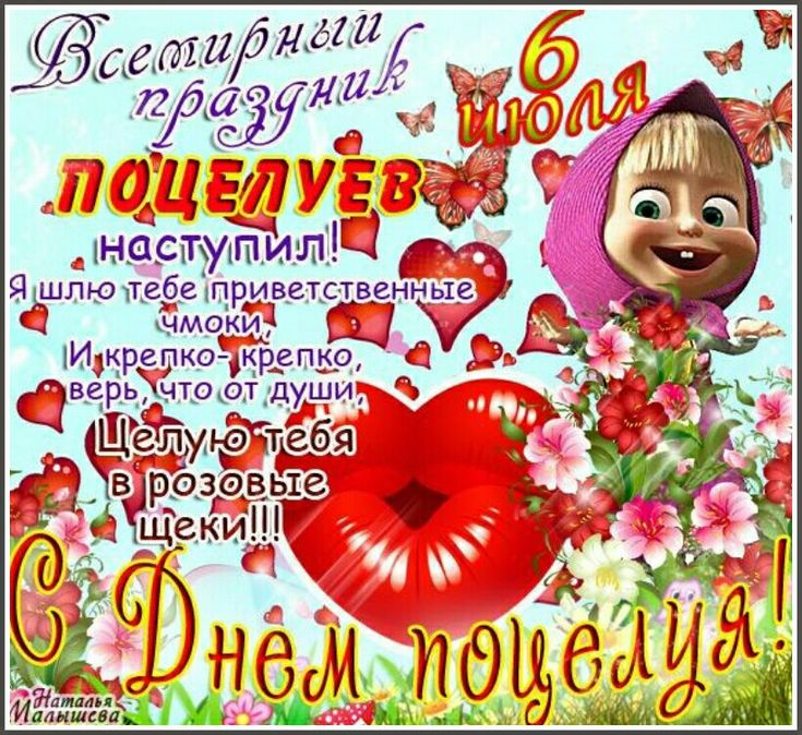 Открытки день поцелуя 6 июля, цветочек фиолетовый приколы