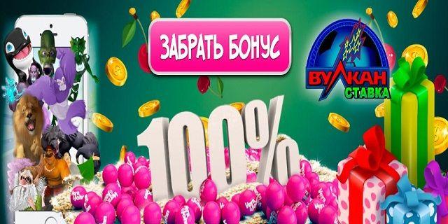вулкан ставка бонус 500 рублей
