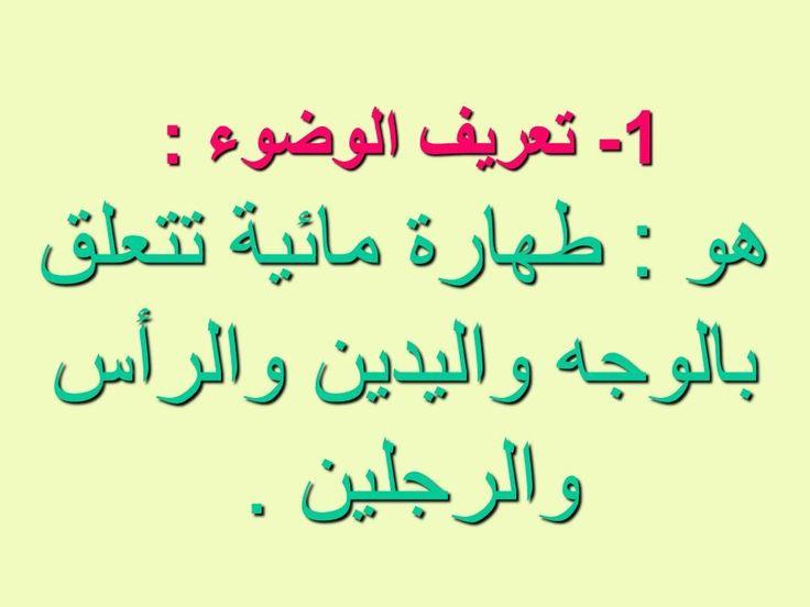 تعريف الوضوء Calligraphy Arabic Calligraphy