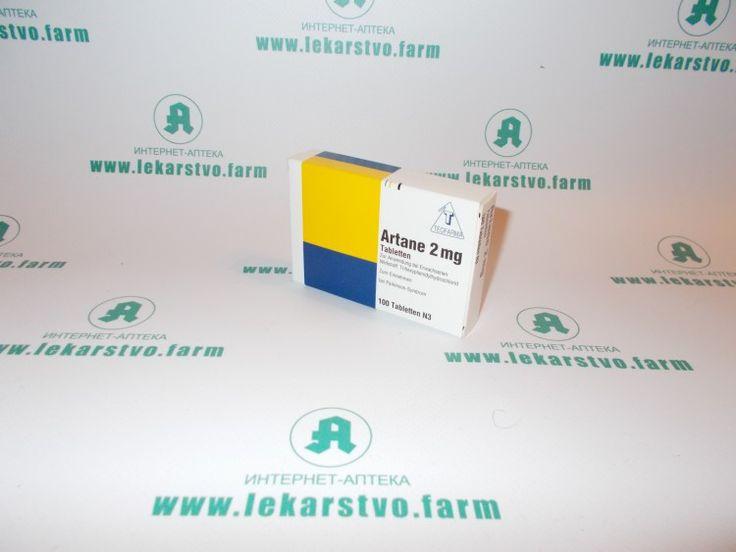 Артане 2 мг купить в Москве.Срочная доставка из Германии за два дня