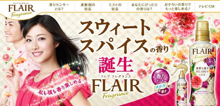 花王 / フレアフレグランス