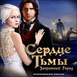 Android-PC-MAC games: Сердце тьмы. Запретный город. Коллекционное издание. игра. (MAC) скачать http://android-pc-mac-download-games.blogspot.com/2014/01/dark-strokes-sins-of-the-fathers-collectors-edition.html