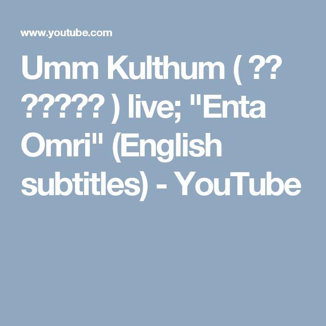 "Umm Kulthum ( أم كلثوم ) live; ""Enta Omri"" (English subtitles) - YouTube"