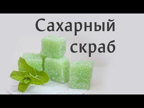 Сахарные кубики: скрабы из мыла и сахара - YouTube