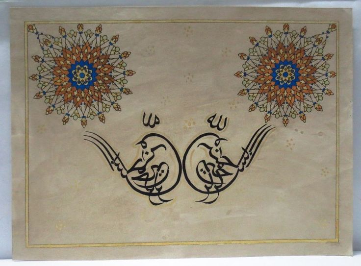 INDO ISLAMIC ARABIC FINE KALMA CALLIGRAPHY PAINTING LARGE BIRDS ART DRAWING