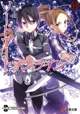 Alicization Running (アリシゼーション・ランニング, Arishizēshon Ran'ningu) is the 10th book in the Sword Art Online Light Novel series, published on July 10, 2012. After Kirigaya Kazuto (Kirito) was attacked by Kanamoto Atsushi (Johnny Black), an old player of Sword Art Online (SAO), he was rushed to the hospital. He fell into a coma due to his injuries, and then mysteriously disappeared from the hospital. Asuna tried to find his location with help from her daughter Yui and Koujiro Rinko, the deceased...