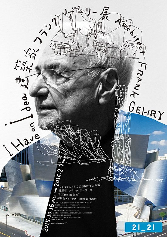 "Exhibition ""Architect Frank Gehry 'I Have an Idea'"""