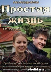 Простая жизнь (2013) российский сериал онлайн