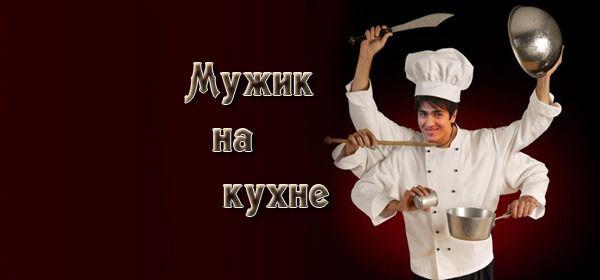 Мужик на кухне : LiveInternet - Российский Сервис Онлайн-Дневников