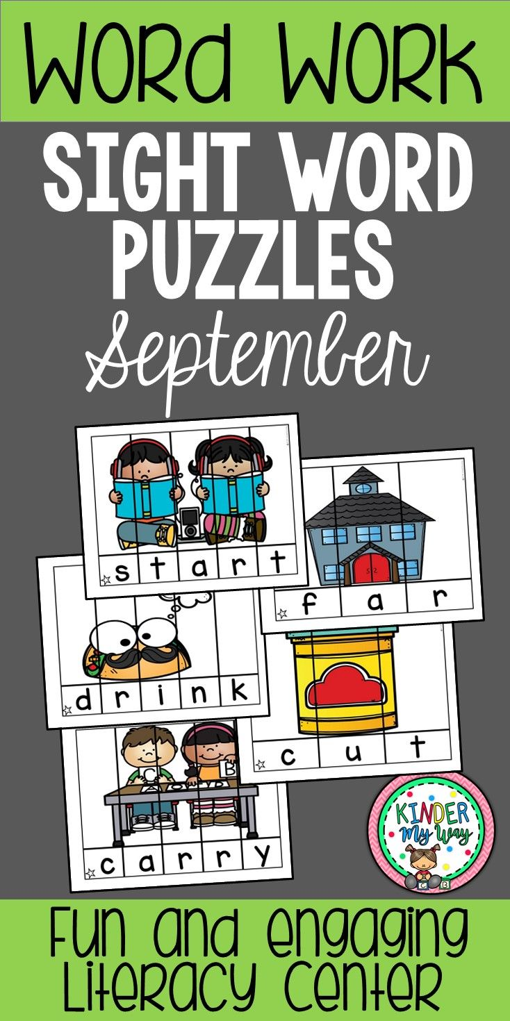Sight Word Puzzles September Bundle Kindermyway Pinterest Word