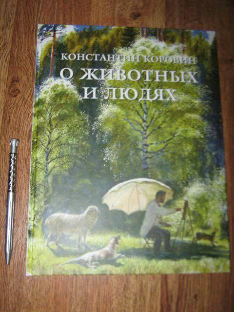 Иллюстрация 25 из 54 для О животных и людях - Константин Коровин | Лабиринт - книги. Источник: Спанч Боб