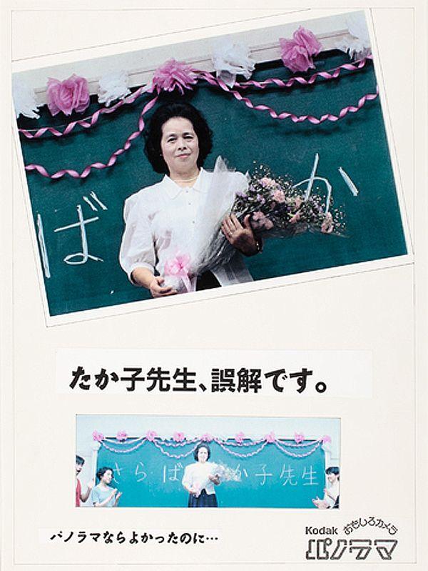 Kodakカメラ パノラマ 第5回ユーモア広告大賞受賞作品