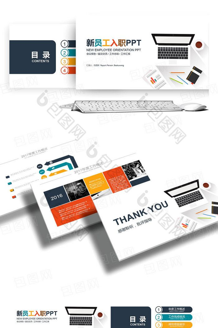colorful flat business briefing staff entry report training ppt - Summary Report Template