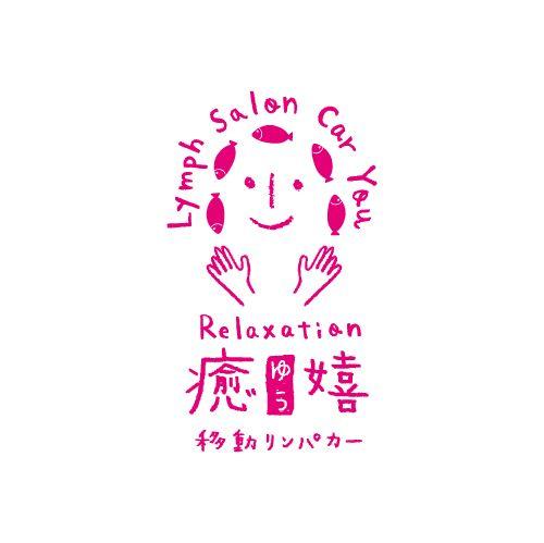 移動リンパカー癒嬉(ゆう)ロゴデザイン