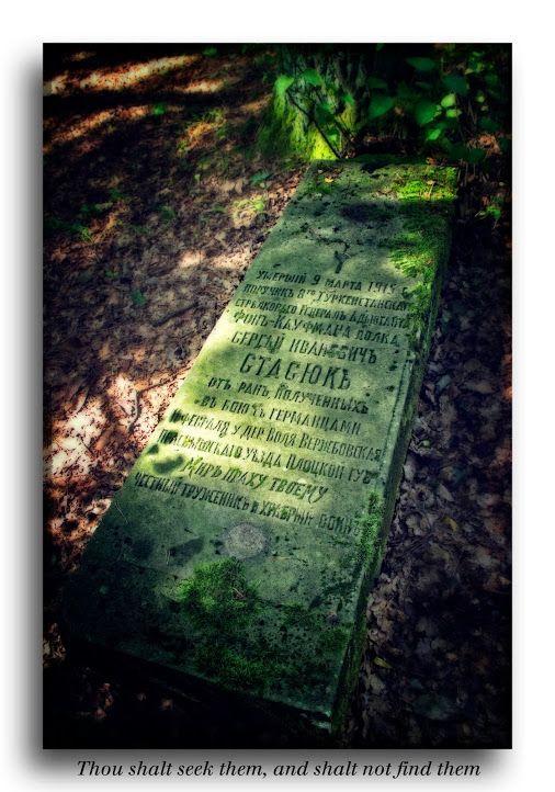 09 de marzo 1915  Teniente Sergey Ivanovich Stasiuk  8 de Turkestán Regimiento de Fusileros del gen. Von Kaufman  Murió de las heridas recibidas en la acción contra los alemanes  el 11 de enero en Wola Wierzbowska, distrito Przasnysz, condado Płock  Paz a sus cenizas  Hombre trabajador honesto y un soldado valiente que era