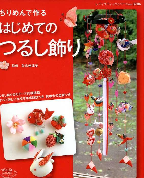 Beautiful Traditional Japanese Chirimen Mobiles   by pomadour24