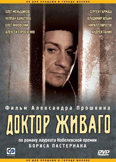 Доктор Живаго (сериал) 2005